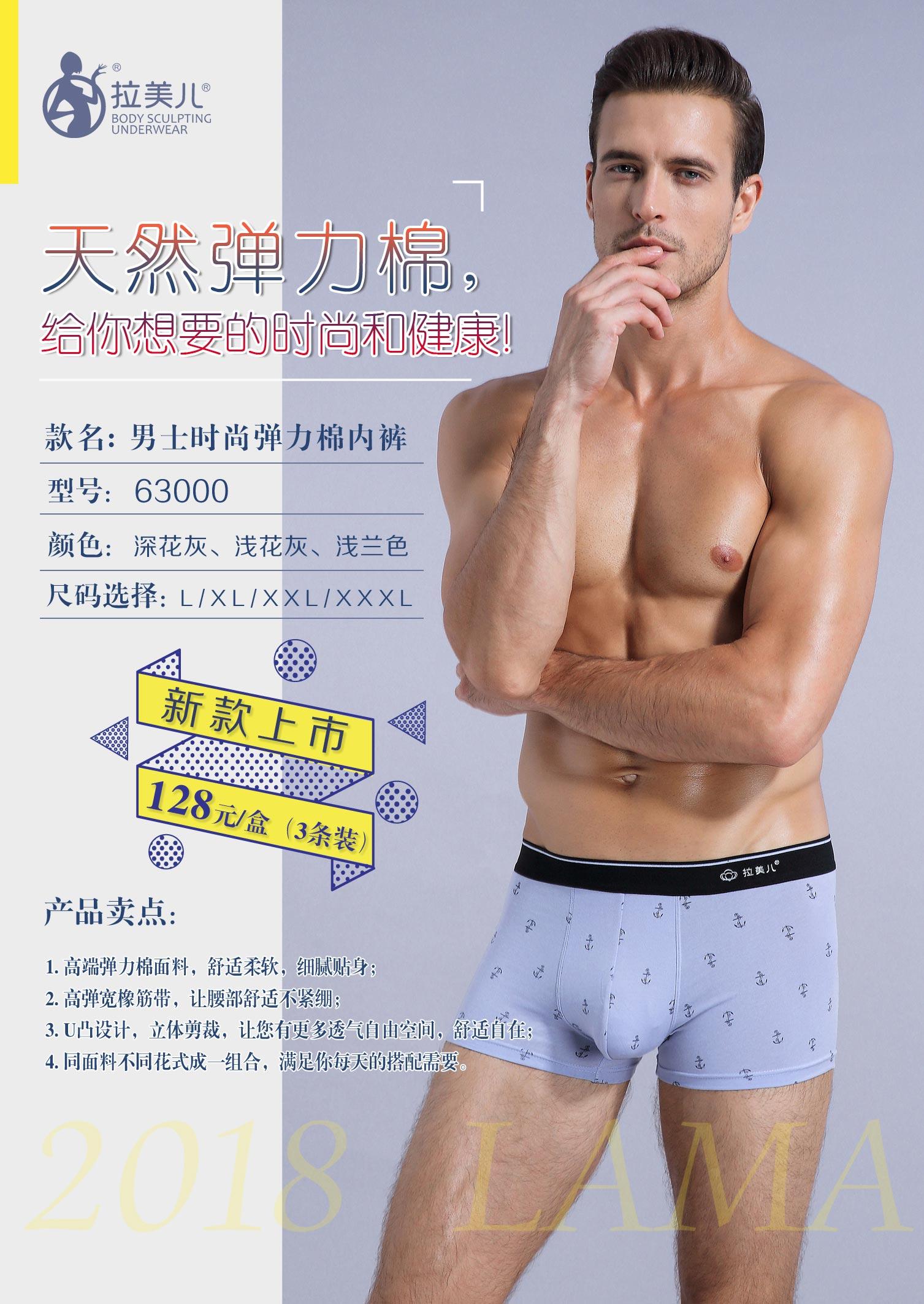 男士时尚弹力棉内裤