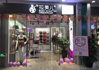 拉美儿深圳宝安795店盛大开业!