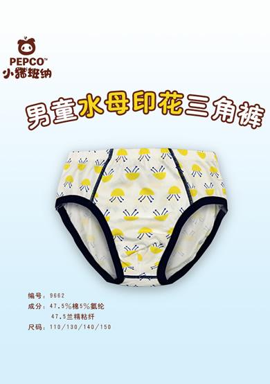 男童水母印花三角裤