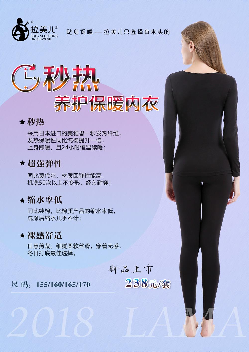 秒热养护保暖内衣